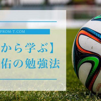 本田圭佑の勉強法